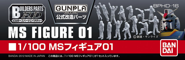 builders-parts-hd-ms-figure-01-for-gundam-model-kits-1-100-scale-bphd-16-7-png